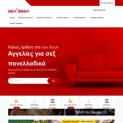Sexbook.gr