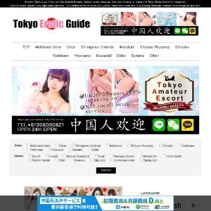 Eroticguide.tokyo