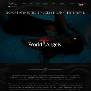 Worldescortangels.com