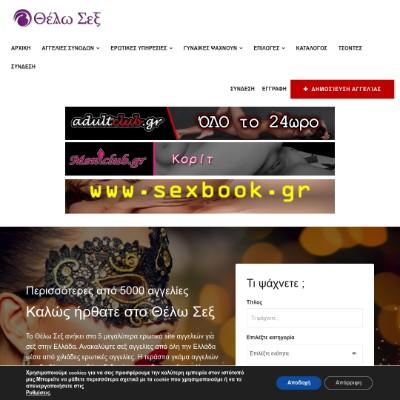 Thelosex.gr